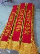 华联赛菲尔  礼仪绶带旗帜布