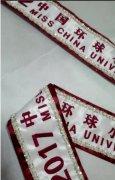 中国环球小姐大赛 旗帜布料批发 高档绶带制作