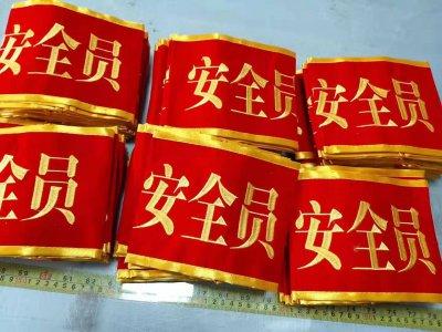 安全员袖标制作 旗帜布料批发厂家
