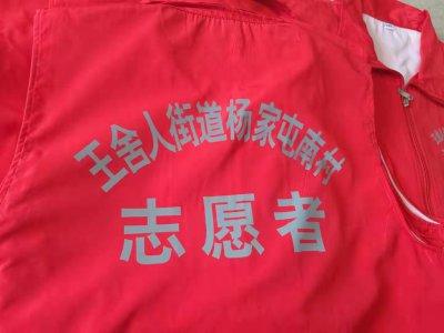 """旗帜布料制作案例""""王舍人街道志愿者"""""""