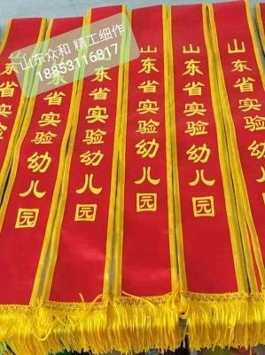 山东省实验幼儿园高档绶带旗帜布料批发制作