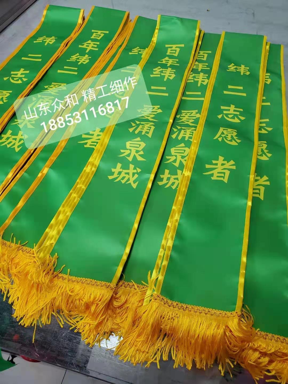 """旗帜布料批发制作""""百年纬二,爱涌泉城"""""""